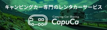 キャンピングカー専門のレンタカーサービス Capuca