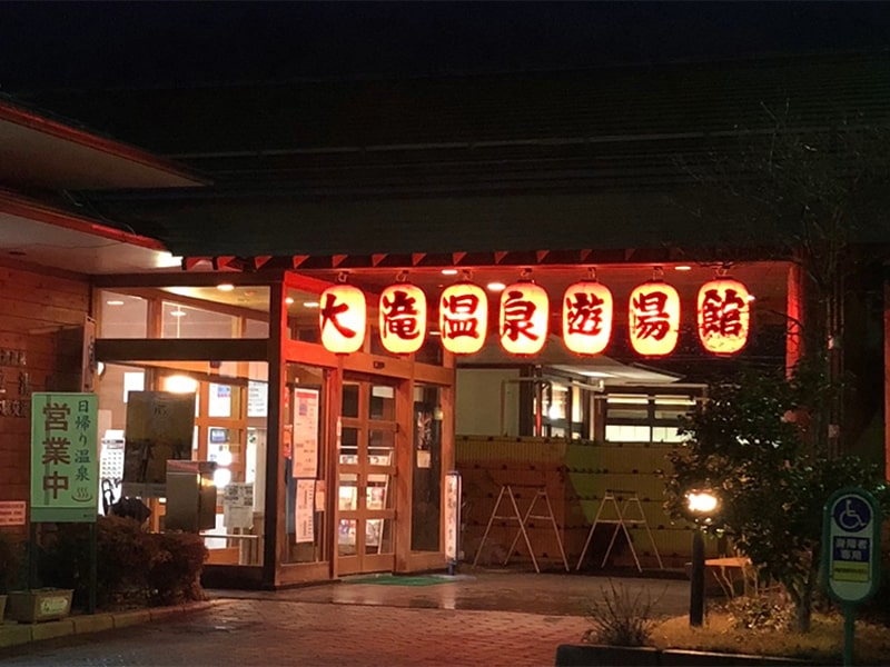 秩父・道の駅大滝温泉の「遊湯館」につきました!